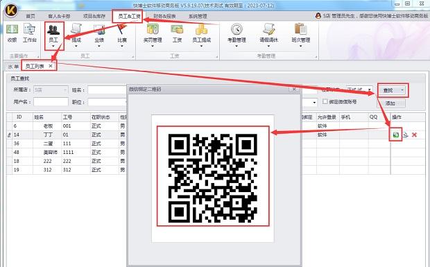美发软件|店务软件|美发收银|收银软件|美容收银|前台软件|美甲软件|餐饮软件|收费软件